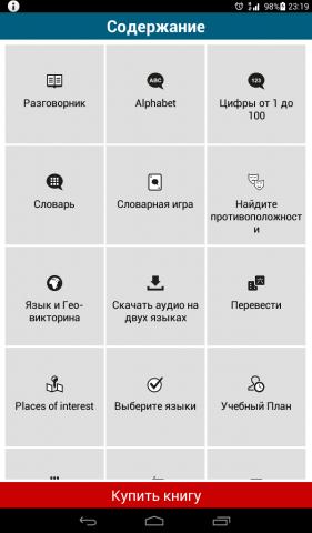 Пять полезных Android-программ для изучения языков